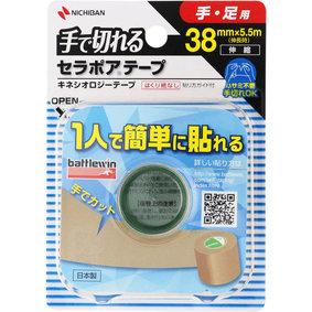 バトルウィン セラポアテープFX 38mm幅 ベージュ 5.5m