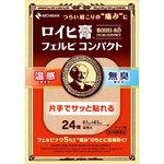 ロイヒ膏フェルビコンパクト 24枚(12枚×2袋) [第2類医薬品]