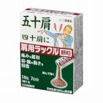 ラックル顆粒 14包 [第2類医薬品]