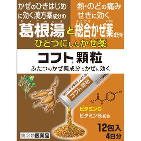 コフト顆粒 12包 [指定第2類医薬品]