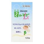 錠剤ミルマグLX 120錠 [第3類医薬品]