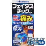 ★フェイタスチックEX 53g [第2類医薬品]
