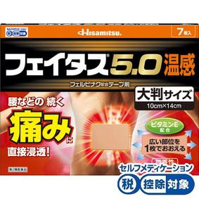 ★フェイタス5.0温感大判サイズ 7枚 [第2類医薬品]