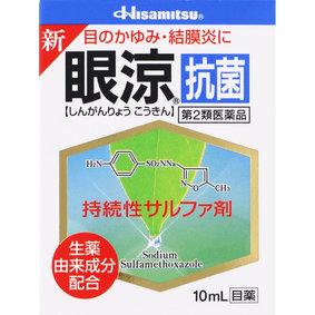 新眼涼 抗菌 10mL [第2類医薬品]
