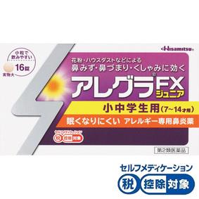★アレグラFXジュニア 16錠 [第1類医薬品]