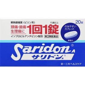 サリドンA 20錠 [指定第2類医薬品]
