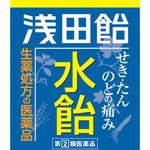浅田飴 108g [指定第2類医薬品]