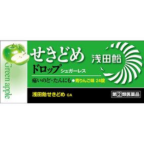 浅田飴せきどめ GA 青りんご味 24錠 [指定第2類医薬品]