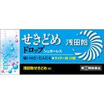 浅田飴せきどめ SD サイダー味 24錠 [指定第2類医薬品]