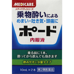 ポード 10mL×2本 [第2類医薬品]