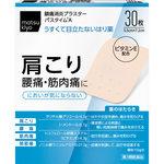 パスタイムA 30枚(10枚×3袋) [第3類医薬品]