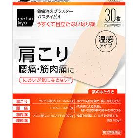 パスタイムH 30枚(10枚×3袋) [第3類医薬品]