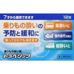 トラベリック 12錠 [第2類医薬品]