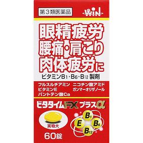 ビタタイムFXプラスα 60錠 [第3類医薬品]