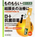 ロート抗菌目薬i 0.5mL×20本 [第2類医薬品]