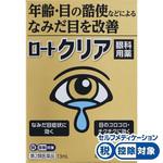 ★ロートクリア 13mL [第2類医薬品]