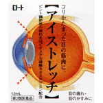 ロートアイストレッチ 12mL [第2類医薬品]