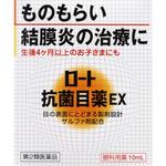 ロート抗菌目薬EX 10mL [第2類医薬品]