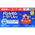 パンシロントラベルSP 12錠 [第2類医薬品]