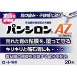 パンシロンAZ 1.638g×20包 [第2類医薬品]