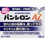 パンシロンAZ 1.638g×36包 [第2類医薬品]