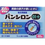 パンシロン01プラス 1.50g×48包 [第2類医薬品]