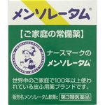 メンソレータム軟膏c 35g [第3類医薬品]
