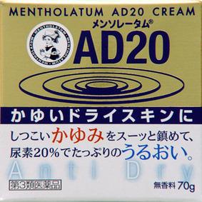 メンソレータムAD20 クリームタイプ 70g [第3類医薬品]