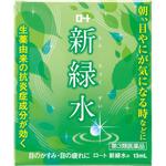 ロート新緑水 13mL [第3類医薬品]