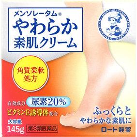 メンソレータムやわらか素肌クリームU 145g [第3類医薬品]