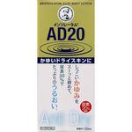 メンソレータムAD20 乳液タイプ 120mL [第3類医薬品]