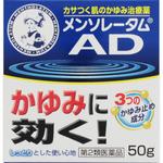 メンソレータムADクリームm 50g [第2類医薬品]