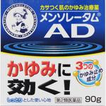 メンソレータムADクリームm 90g [第2類医薬品]