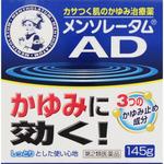 メンソレータムADクリームm 145g [第2類医薬品]