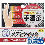 ★メンソレータム メディクイッククリームS 8g [指定第2類医薬品]