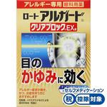 ★ロートアルガードクリアブロックEXa 13mL [第2類医薬品]