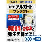 ★ロートアルガードプレテクト 7mL [第1類医薬品]