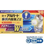 ★ロートアルガード鼻炎内服薬ZII 10カプセル [指定第2類医薬品]