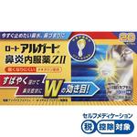 ★ロートアルガード鼻炎内服薬ZII 20カプセル [指定第2類医薬品]