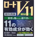 ロートV11マイルド 13mL [第2類医薬品]