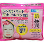肌研 極潤 3Dパーフェクトマスク 30枚(350mL)