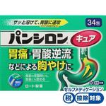 ★パンシロンキュアSP 1.260g×34包 [第2類医薬品]