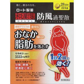 新・ロート防風通聖散錠T 224錠 [第2類医薬品]