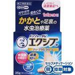 ★メンソレータム エクシブWディープ10クリーム 35g [指定第2類医薬品]