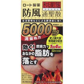 新・ロート防風通聖散錠満量 264錠 [第2類医薬品]