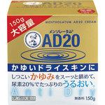 メンソレータムAD20 クリームタイプ 150g [第3類医薬品]