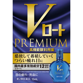 Vロートプレミアム 15mL [第2類医薬品]