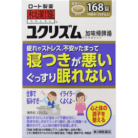 和漢箋 ユクリズム 168錠 [第2類医薬品]