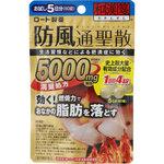 新・ロート防風通聖散錠満量 60錠 [第2類医薬品]