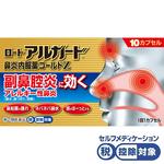 ★ロートアルガード鼻炎内服薬ゴールドZ 10カプセル [指定第2類医薬品]